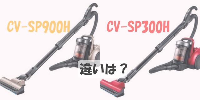 CV-SP900H CV-SP300H 違い
